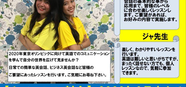 英会話プライベートレッスンキャンペーン開催中!