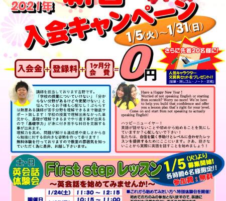 2021年 新春入会キャンペーン!
